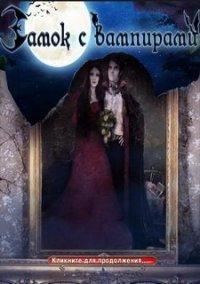 Обложка Замок с вампирами