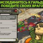 Скриншот Battle Nations – Изображение 5