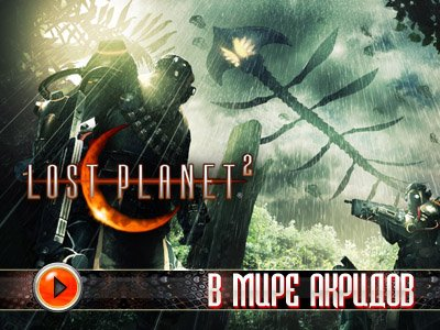 Lost Planet 2. Видеопревью