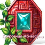 Обложка Сокровища Монтесумы