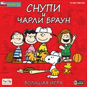 Обложка Peanuts: It's The Big Game, Charlie Brown!