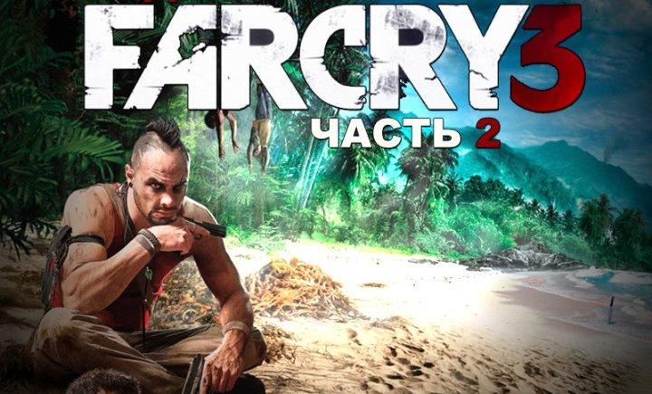 Far Cry 3 - Гид по выживанию. Эпизод 2.