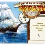 Скриншот Пираты. Битва за Карибы – Изображение 4