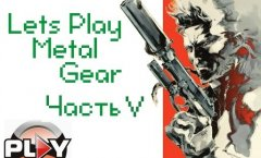 Lets Play Metal Gear. Часть 5