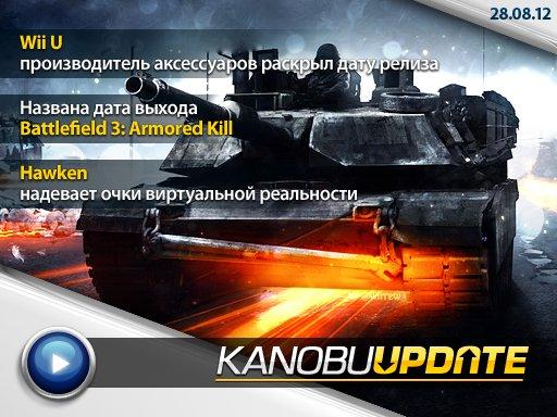 Kanobu.Update (28.08.12)