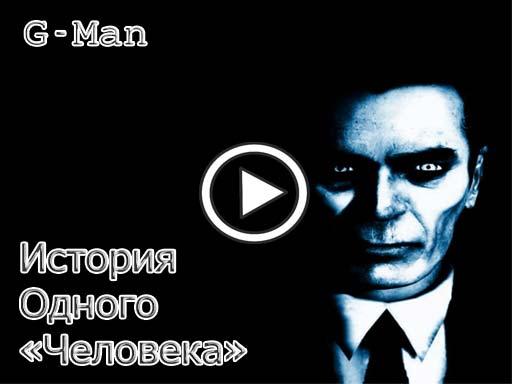 G-man История одного «Человека»