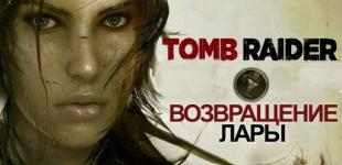 Tomb Raider (2013). Видео #1