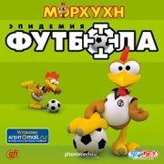 Обложка Moorhuhn Soccer