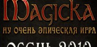 Magicka. Видео #2