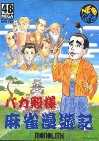 Обложка Bakatonosama Mahjong Manyuki