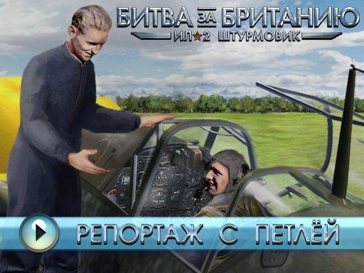 Ил-2 Штурмовик: Битва за Британию. Спецматериал