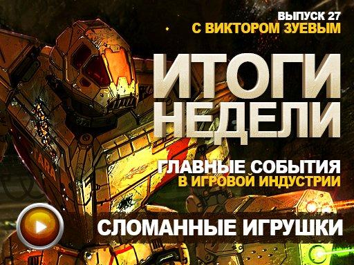 Итоги недели. Выпуск 27 - с Виктором Зуевым