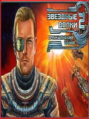 Обложка Звездные волки 2: Гражданская война