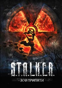 Обложка S.T.A.L.K.E.R.: Call of Pripyat