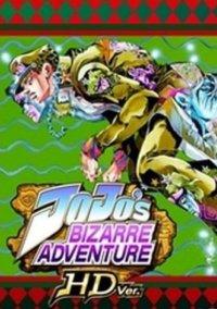 JoJo's Bizarre Adventure HD – фото обложки игры