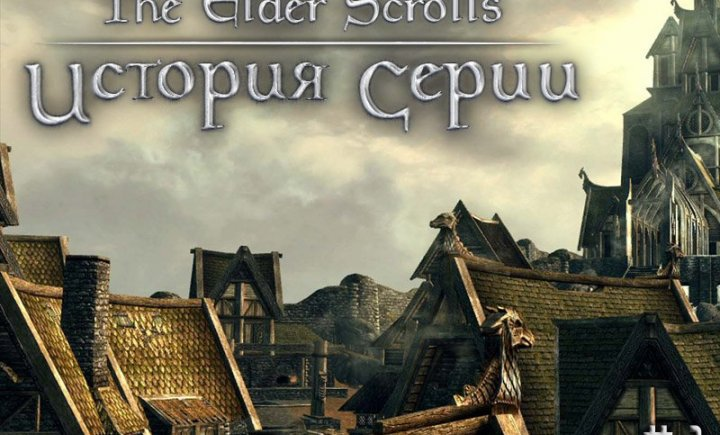 История The Elder Scrolls. Часть 1