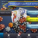 Скриншот World Poker Club – Изображение 1