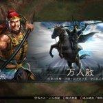 Скриншот San Goku Shi 12 – Изображение 2