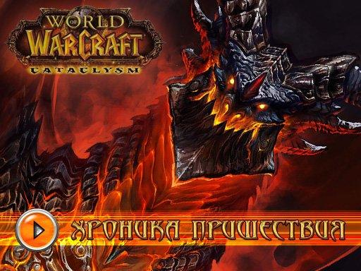 World of Warcraft: Cataclysm. Репортаж о старте продаж