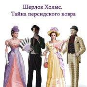 Обложка Шерлок Холмс. Тайна персидского ковра