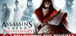 Assassin's Creed: Brotherhood. Видео #3