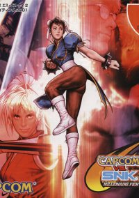 Обложка Capcom Vs SNK 2 Millionaire Fighting 2001