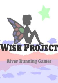 Обложка Wish Project