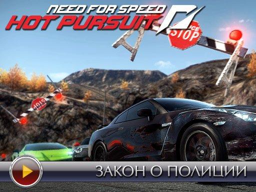 Need for Speed: Hot Pursuit. Видеопревью
