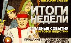 Итоги недели. Выпуск 30 - с Виктором Зуевым