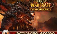 World of Warcraft - Cataclysm. Видеопревью
