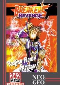 Обложка Breakers Revenge