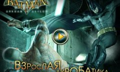 Batman: Arkham Asylum. Видеорецензия