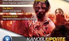 Kanobu.Update (02.08.12)