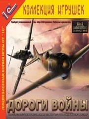 Обложка Ил-2 Штурмовик: Забытые сражения - Дороги Войны