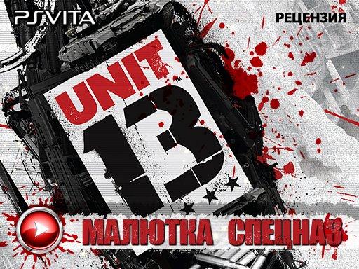 PS Vita Unit 13. Видеорецензия
