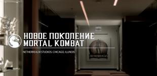 """Mortal Kombat X. Дневник разработчиков """"Война группировок"""""""