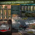Скриншот Tank Biathlon – Изображение 5