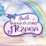 Скриншот Barbie™ and the Magic of Pegasus