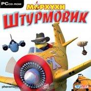 Moorhuhn Approaching – фото обложки игры