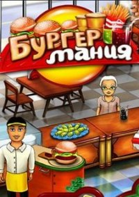 Обложка Бургер Мания