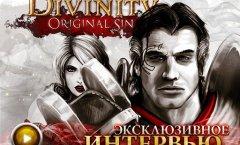 Divinity: Original Sin. Эксклюзивное интервью