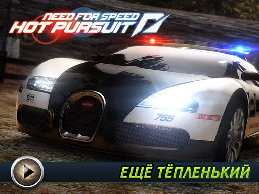 Need for Speed: Hot Pursuit. Видеорецензия