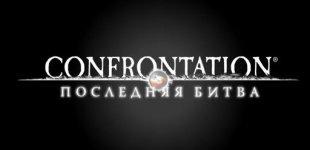 Confrontation. Видео #2