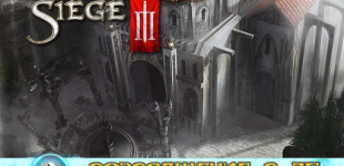 Dungeon Siege 3. Видео #2