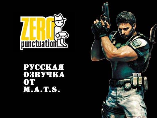 [Zero Punctuation] Resident Evil 5. Reviews [RUS DUB]