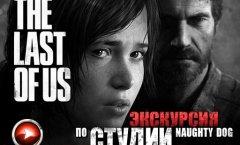 The Last of Us - экскурсия по студии Naughty Dog
