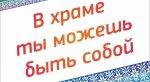 11 июля в Москве презентуют игру «Не пусти pussy riot в Храм» - Изображение 6