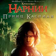 Обложка Chronicles of Narnia: Prince Caspian