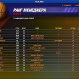 Скриншот World Basketball Manager – Изображение 2