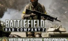 Battlefield: Bad Company 2. Видеорецензия